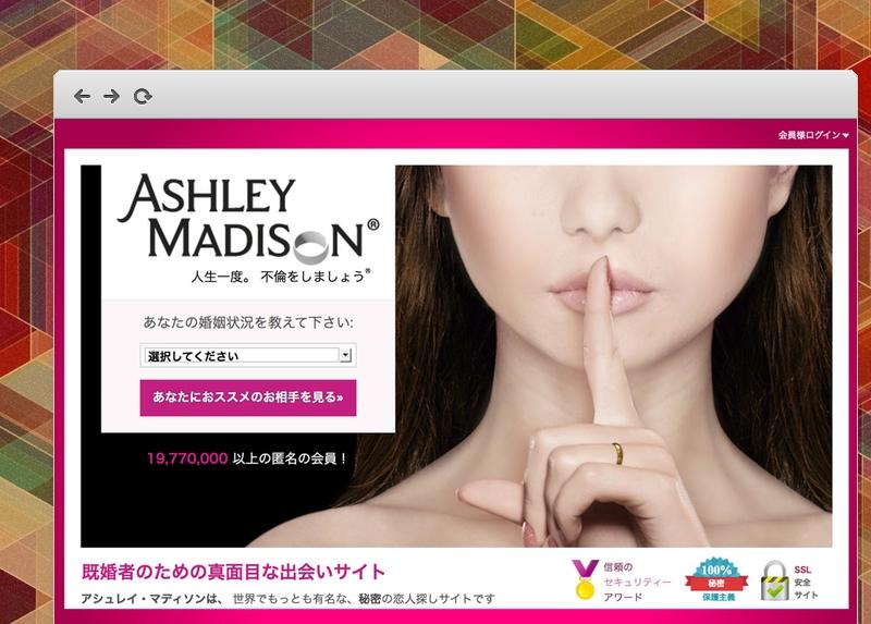 Ashleymadison Hispanic One-night Dating Stand